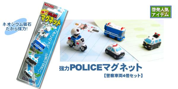 強力POLICEマグネット|警察 ...